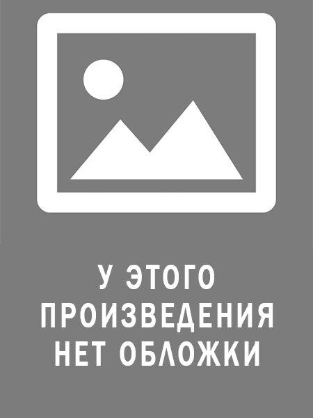 Обложка произведения Последние дни на Земле. Дневник землянина