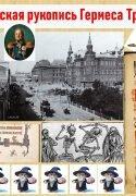 Рождественская рукопись Гермеса Трисмегистуса