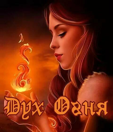Обложка произведения Дух Огня