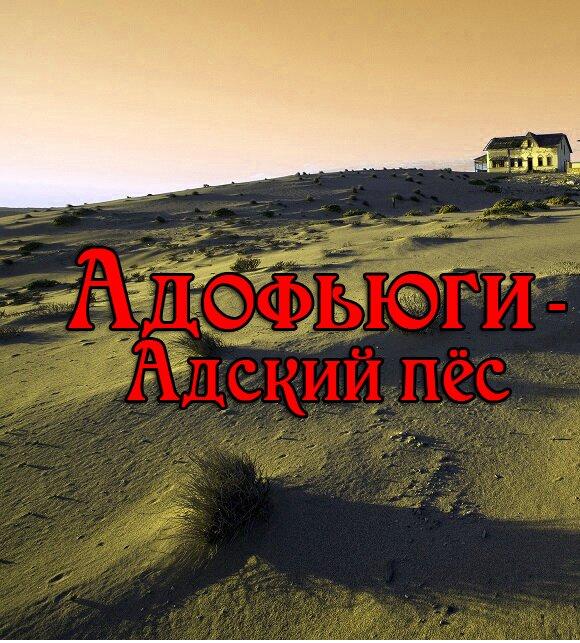 Обложка произведения Адофьюги — Адский пёс