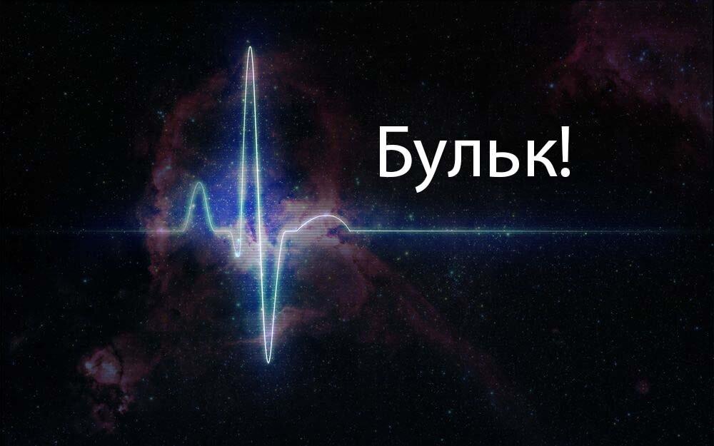 Обложка произведения Бульк!